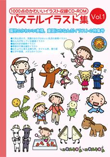 【パステル商品】パステルイラスト集 Vol.1