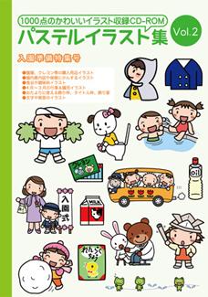 【パステル商品】パステルイラスト集 Vol.2