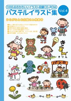 【パステル商品】パステルイラスト集 Vol.4