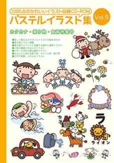 【パステル商品】パステルイラスト集 Vol.5