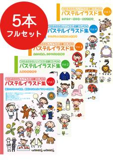【パステル商品】パステルイラスト集  5本セット(Vol.1~Vol.5)