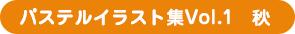 パステルイラスト集Vol.1 秋