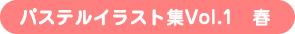 パステルイラスト集Vol.1 春