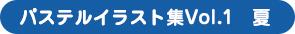 パステルイラスト集Vol.1 夏