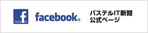 パステルIT新聞公式facebookページ