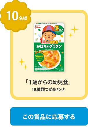 「1歳からの幼児食」10種類つめあわせ【10名様】