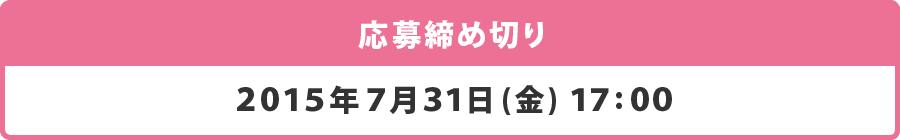 応募締め切り2015年7月31日(金)17:00