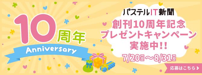 パステルIT新聞10周年記念プレゼントキャンペーン実施中!