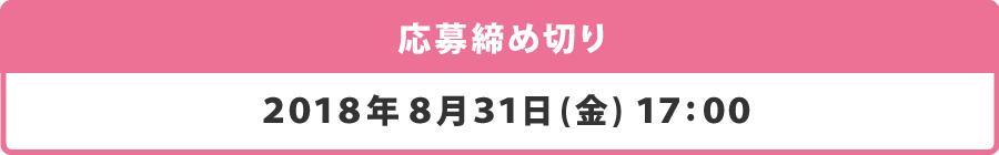 応募締め切り2018年8月31日(金)17:00