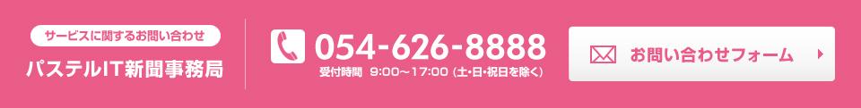 [サービスに関するお問い合わせ]パステルIT新聞事務局 電話:054-626-8888(受付時間 9:00~17:00 ※土・日・祝日を除く) メールでのお問い合わせは「お問い合わせフォーム」より受け付けております。