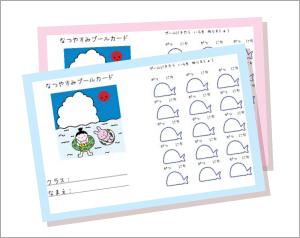 カード ラジオ体操カードテンプレート : プールカードをつくっちゃお ...