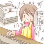 「あれー?何度も『印刷』ボタン押してるのに印刷できなーい!」