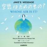 絵本「空気はだれのもの?」