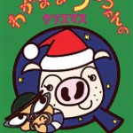絵本「わがままブーちゃんのクリスマス」
