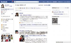 情報過多時代の新コミュニティ「フェイスブック」園でも活用