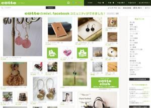 てづくり品専門サイト「cotte(コッテ)」
