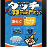 アプリ「Mr.shapeのタッチカード」