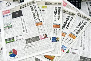 「気になる」を「わかった」にIT情報を伝える紙媒体(サブ)