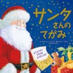 絵本「サンタさんのてがみ」