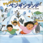 絵本「わんぱくだんのペンギンランド」
