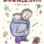 絵本「おばあちゃんの こもりうた」