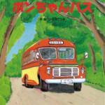 絵本「ボンちゃんバス」