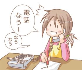 「電話なう!」