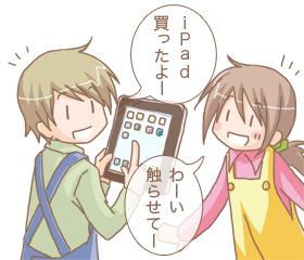「iPad買ったよ~」