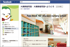 大原野保育園のフェイスブックページ