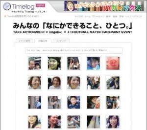 試合会場でフェイスペイントをした人々の笑顔が並ぶコミュニティサイト。(2008 年6 月7日・横浜にて)