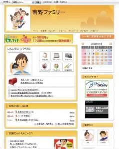 ファミリー伝言板 with おはなし絵本クラブ