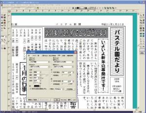 「パーソナル編集長Ver.7」の編集画面。機関紙のプロによる本格的新聞テンプレートを搭載。記事を入力していくだけで見栄えのよい新聞が簡単に作成できる。ワープロソフトではできなかった細かなレイアウト調整も可能。