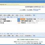 「Gmail(ジーメール)」の受信トレイ画面。中央が受信したメッセージ、左端にはメニューが並んでいる
