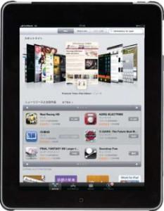 アプリケーションを入手する窓口となる App Store(アップストア)