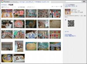 パソコン内の膨大な写真を整理 無料ウェブアルバム「Picasa」