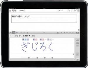 紙とペンに代わるアプリ iPad用「7note」
