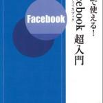 書籍「仕事でつかえる!Facebook超入門」  819 円 著者: 小川 浩 出版: 青春新書インテリジェンス