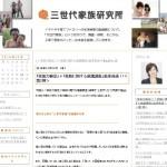 三世代家族研究所ブログ