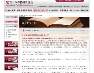 社団法人日本書籍出版協会 「ガイドライン」の「読み聞かせ著作権」