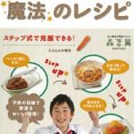 書籍「野菜嫌いがなくなる魔法のレシピ」