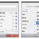 持ち物管理アプリ「Packing List」