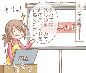 ptl52-2