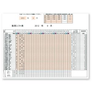 shift 勤務シフト表にエクセルを活用していますか?きれいな表を作っていても、計... 職員勤