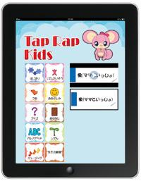 教育ソフト画面