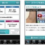 アプリ「説明書 for iPhone」の画面