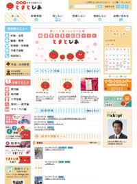 地域の子育て応援情報サイト運営支援 母親目線で情報発信(サブ)