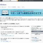 Windows XPサポート終了 今すぐOSの確認を