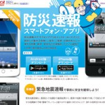 ヤフーのアプリサービス紹介ページ