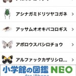 図鑑NEO for iPhone