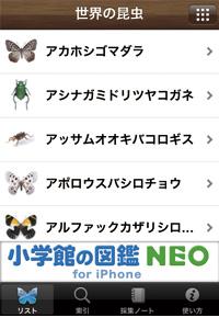 図鑑NEO for iPhone